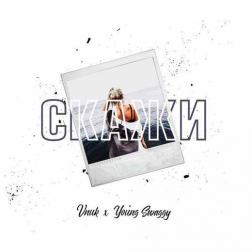 Vnuk x Young Swaggy - Скажи