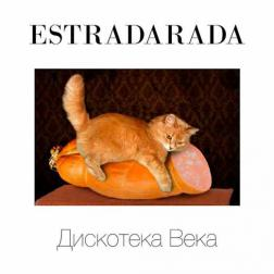 ESTRADARADA - Лайф из лайф (#Lifeislife)