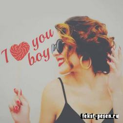 Лизабэт - I love you boy