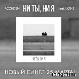Rozhden feat. L'One - Ни ты, ни я