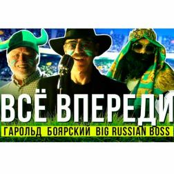 Big Russian Boss & Боярский - Все впереди!