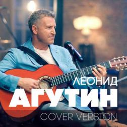 Леонид Агутин - Cover Version (2018) MP3