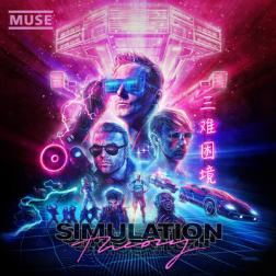 Muse - Simulation Theory [Deluxe Edition] (2018) MP3