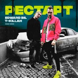T-killah & Edward Bil - Рестарт